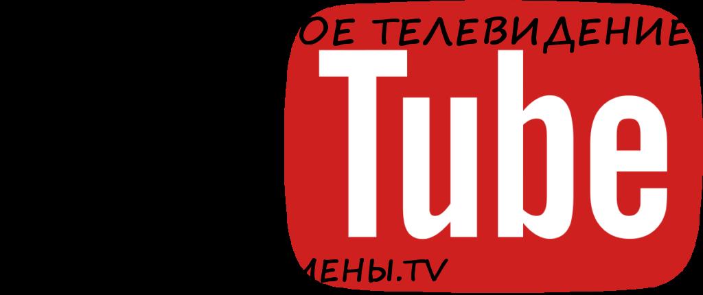 переменыTV