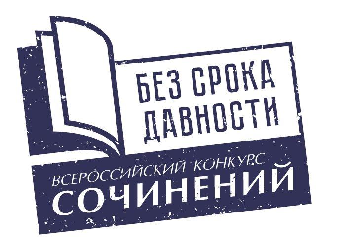 Всероссийский конкурс БЕЗ СРОКА ДАВНОСТИ